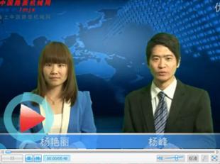 中国路面机械网每周信息联播第33期