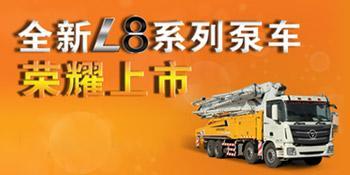 福田雷萨L8系列混凝土机械新品发布
