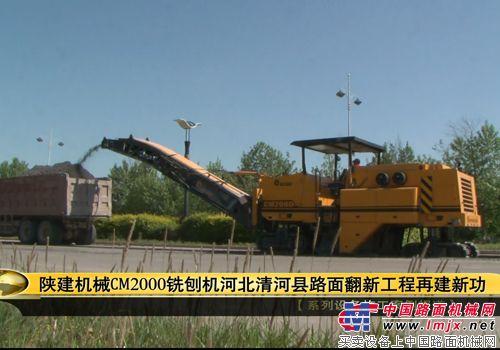 陕建CM2000铣刨机河北清河县路面翻新施工现场视频