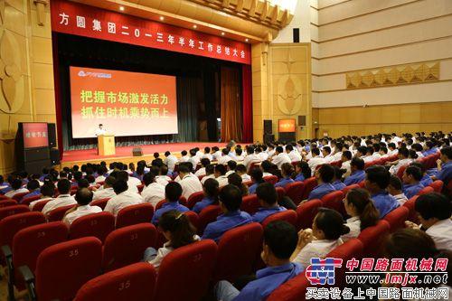 大会 方圆/方圆召开2013年半年工作总结大会3