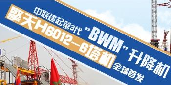 """中联重科第3代""""BWM""""系列升降机和擎天H6012-6塔机全球首发"""