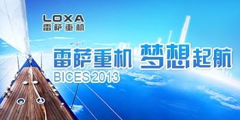 福田雷萨品牌升级 雷萨重机盛装起航