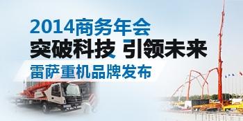 福田汽车召开2014商务年会
