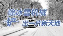 """除冰雪机械:""""铲""""出一片新天地"""