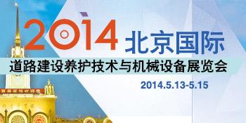 2014北京国际道路建设养护技术与机械设备展览会