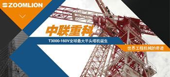中联重科T3000-160V全球最大平头式塔式起重机诞生