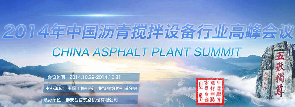 2014年中国沥青搅拌设备行业高峰会议