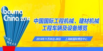 bauma China 2014:中国制造 匠心回归