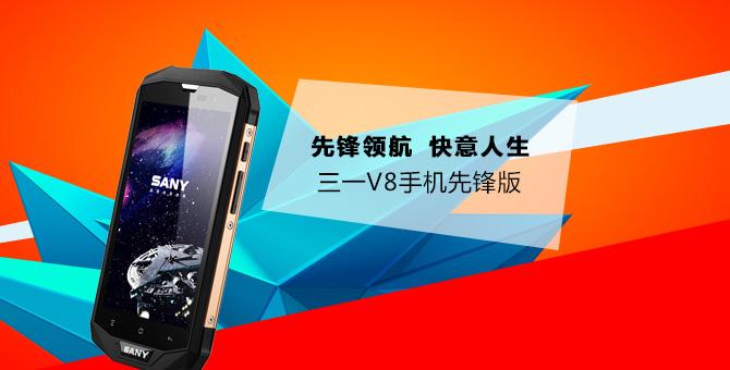 先锋领航 快意人生 三一V8手机先锋版上市