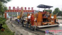 华通动力水泥摊铺机在水泥路面公路建设中大展身手