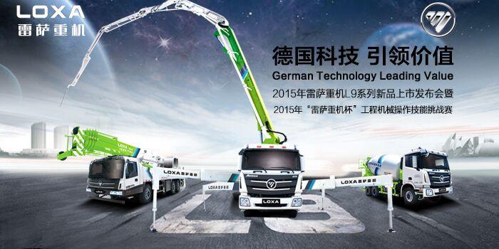 2015年雷萨重机L9新品上市发布会暨工程机械操作技能挑战赛