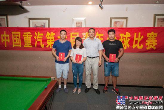 中国重汽第六届青年台球比赛圆满落幕