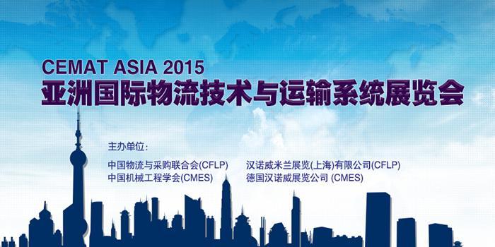 2015年亚洲物流展隆重开幕