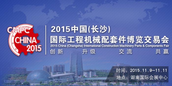 2015中国(长沙)国际工程机械配套件博览交易会