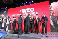 """高远圣工HGY5314TFC同步碎石封层车荣获""""中国工程机械年度产品TOP50""""奖"""