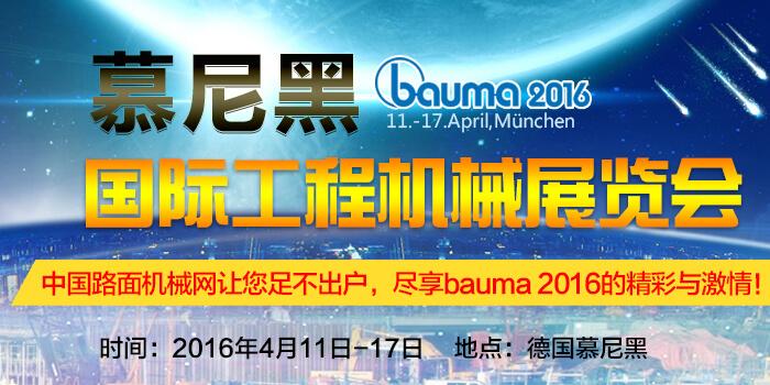 2016德国宝马工程机械展