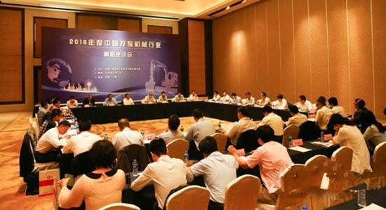 2016年度中国挖掘机械行业高层座谈会在上海召开