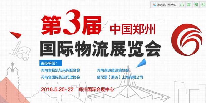 第三届中国郑州国际物流展会