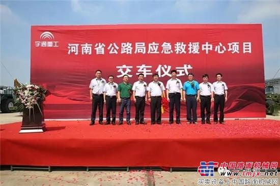 宇通重工助力河南应急中心项目-43台设备纳入