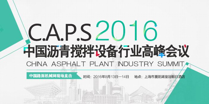 2016中国沥青搅拌设备高峰论坛在上海圆满召开