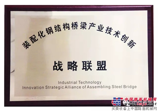 """交西筑加入""""装配化钢结构桥梁产业技术创新战略联盟"""