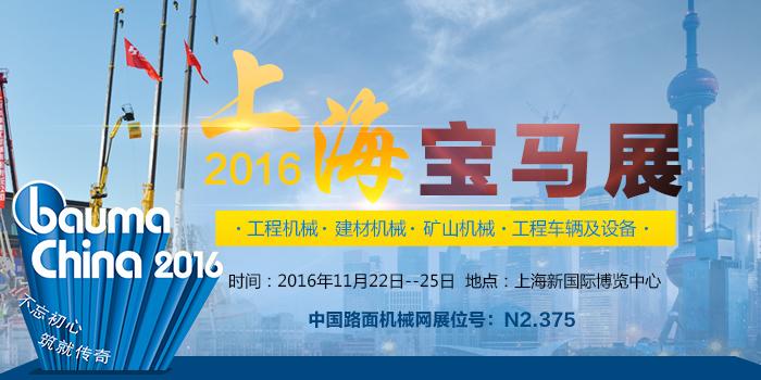 2016上海宝马展中国路面机械网报道专题