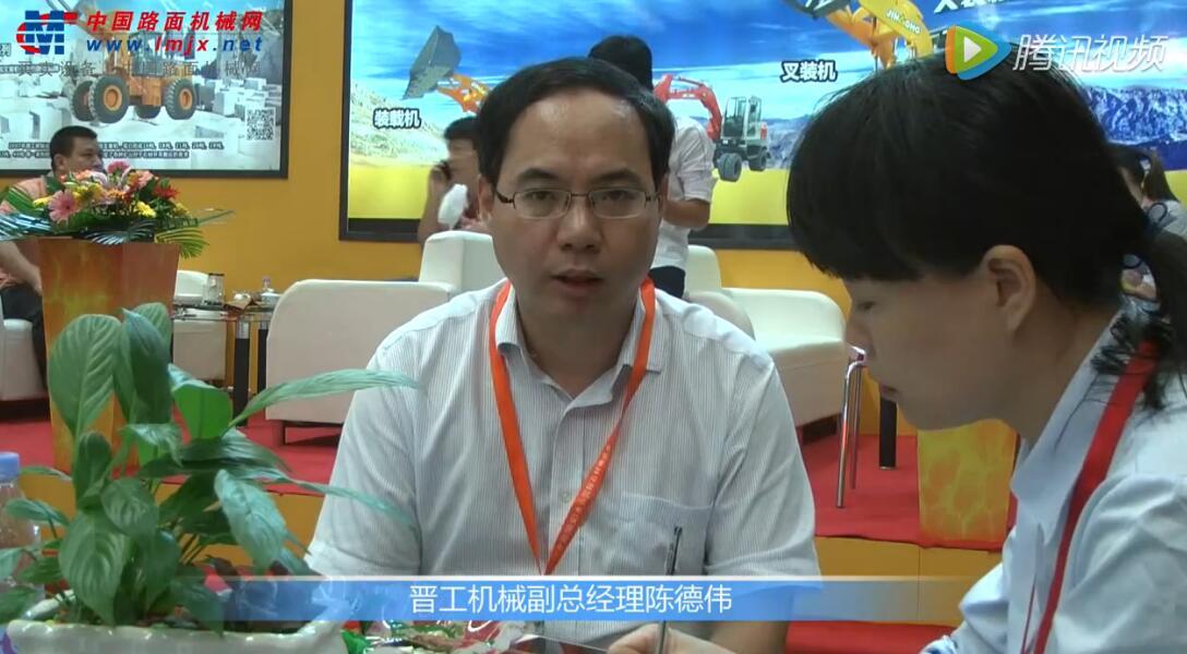 【石材展】中国路面机械网专访晋工机械副总经理陈德伟