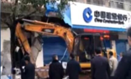 男子清晨开挖掘机抢银行 挖坏4台柜员机