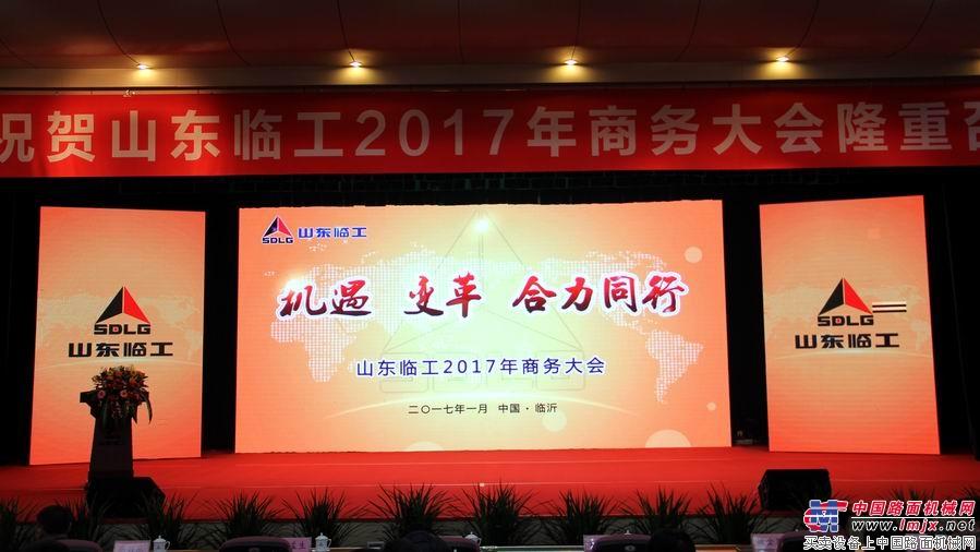 山东临工2017年商务大会
