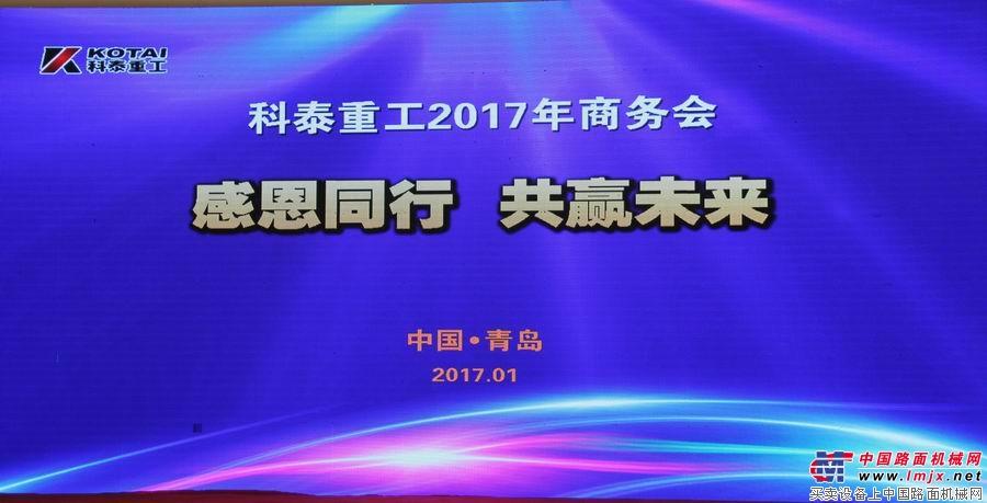 """主题为""""感恩同行,共赢未来""""的科泰重工2017商务会议"""