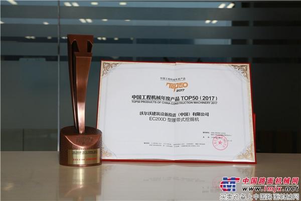 沃尔沃EC200D履带式挖掘机荣获中国工程机械年度产品TOP50