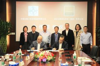 英达科技集团与中咨集团签署战略合作协议