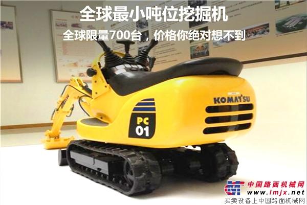 全球最小吨位挖掘机,全球限量700台,价格你绝对想不到