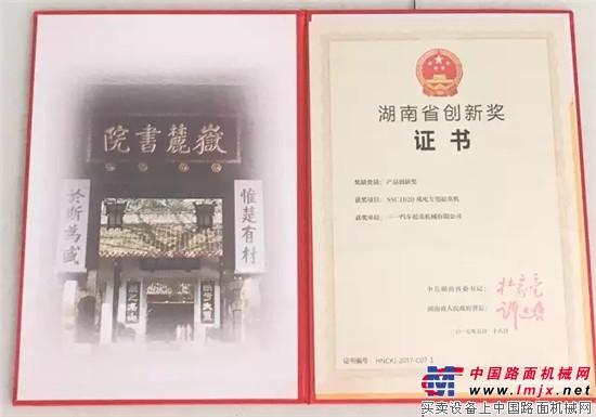 """三一""""风电神器1020特种起重机""""荣获""""湖南省创新奖"""",成该奖首批获奖单位"""