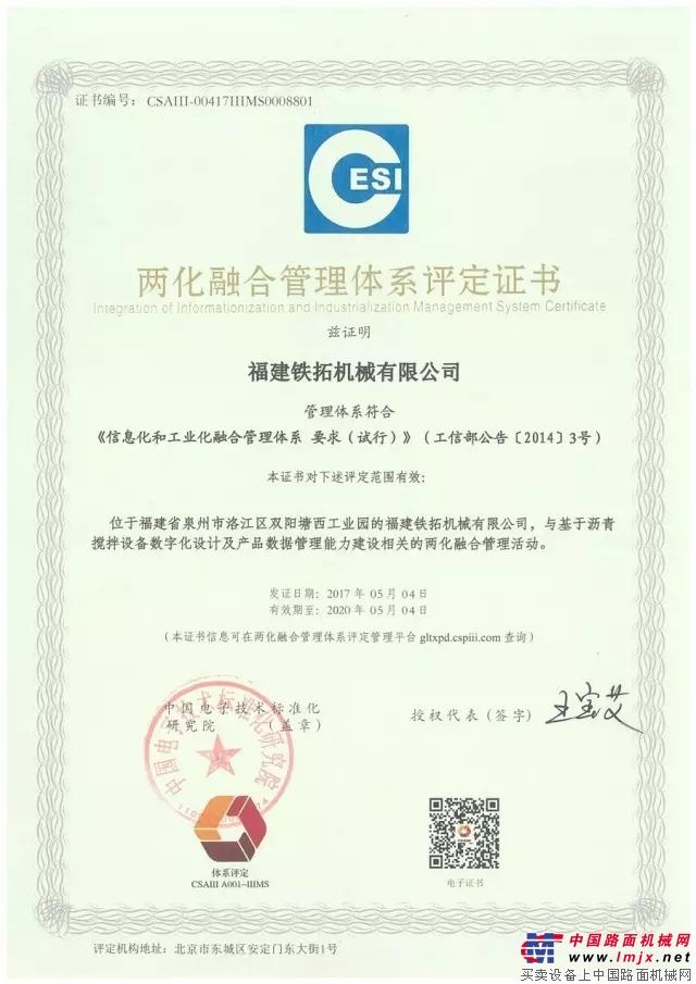 铁拓机械通过国家两化融合管理体系认证评定