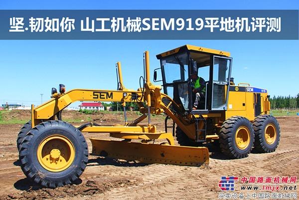 山工机械SEM919平地机