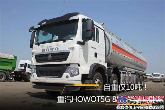 自重仅10吨!中国重汽HOWO-T5G 8X4油罐车图解