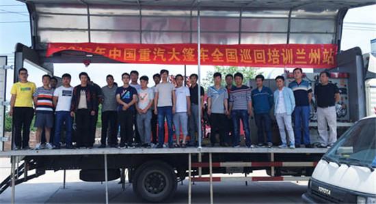中国重汽教学培训大篷车走进兰州