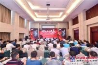 徐工随车成功召开2017年半年度商务会议