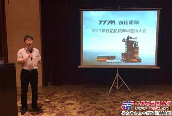 铁拓机械召开2017年中营销大会