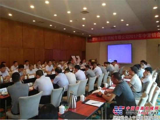 南方路机2017年年中营销工作会议在京召开