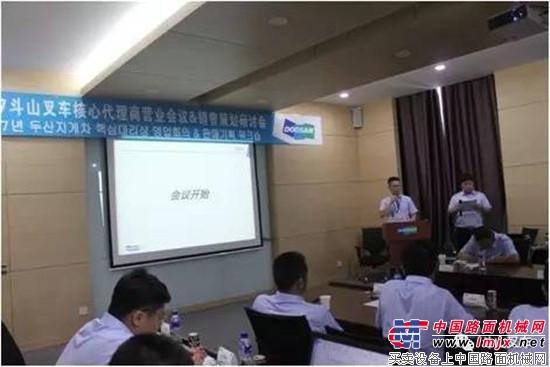 2017年上半年斗山叉车核心代理商会议胜利召开
