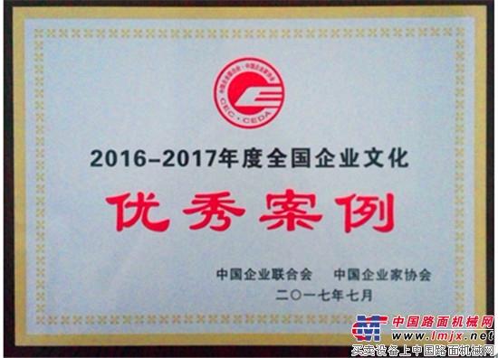 """山东临工荣获""""2016-2017年度全国企业文化优秀案例"""" 奖"""