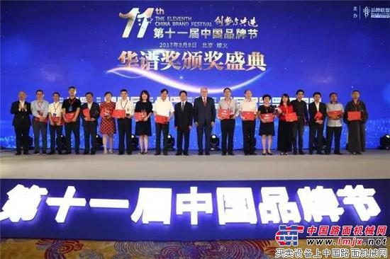 三一重工获中国品牌节最高荣誉华谱奖,工程机械仅此一家!
