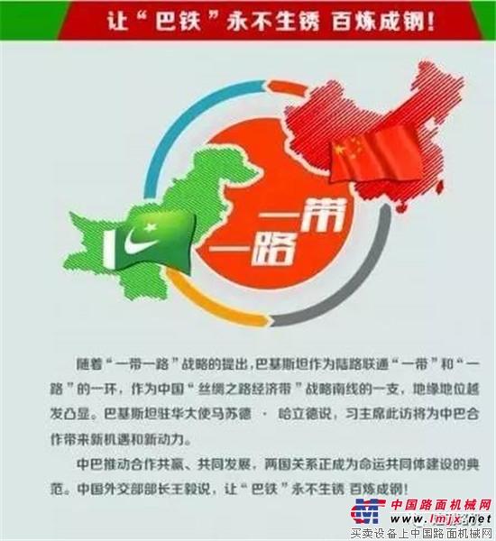 """筑就""""中国•巴基斯坦""""友谊之路,达刚路机荣耀出征"""
