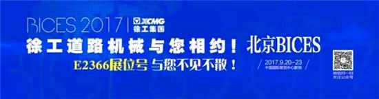 2017北京BICES 徐工道路机械与您相约