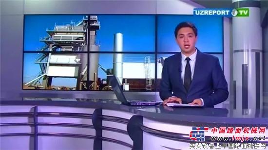 乌兹别克斯坦电视台报道安迈沥青搅拌站