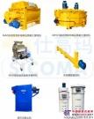 珠海仕高玛携多款搅拌机产品与您相约BICES 2017