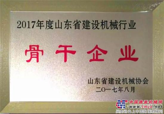 """山东省建机行业骨干企业现场会在滨州召开 方圆集团再获""""骨干企业""""称号"""