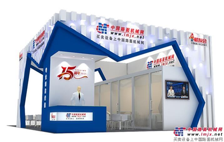 中国路面机械网BICES 2017展位号E1102欢迎新老朋友莅临